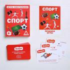 Игра-викторина «Спорт» 8+, 50 карточек - фото 105602134