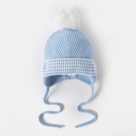 Шапка вязанная детская, цвет белый/голубой, размер 36-38