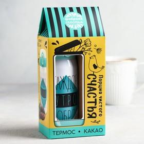 Подарочный набор «Порция счастья»: термос 350 мл, какао 100 г
