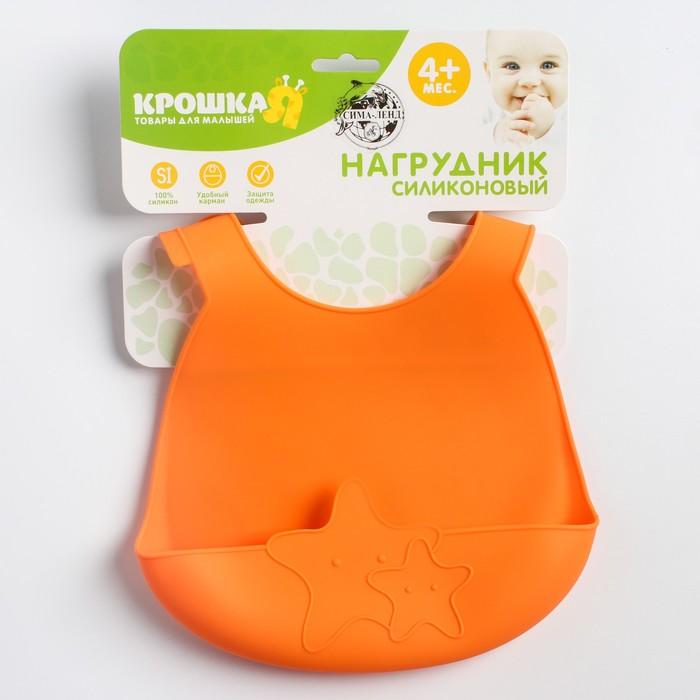 Нагрудник детский, силиконовый «Звездочки», с карманом - фото 105449300