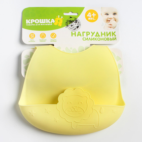 """Нагрудник детский, силиконовый """"Лев"""""""