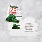"""Открытка поздравительная """"С 23 Февраля!"""" детский рисунок, 8 х 9 см"""