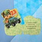 """Открытка поздравительная """"С 23 Февраля!"""" мишка на машине, 8 х 9 см"""