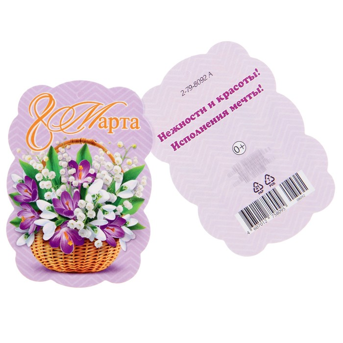 """Открытка-шильдик """"8 Марта"""" вырубка, корзинка с цветами"""