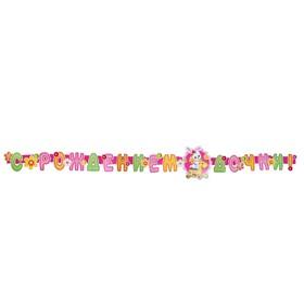 """Гирлянда с плакатом """"С Рождением Дочки!"""" зайка на лошадке, 230 см, А3"""