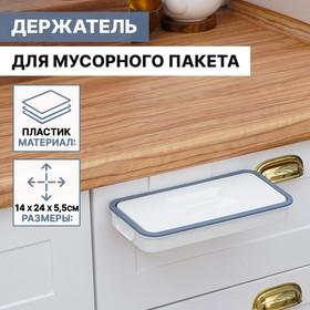 Держатель для мусорного пакета подвесной на дверцу 1,7 см, цвет белый