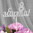 """Toppers, silver glitter, with skewer, """"March 8, number 1"""", 10 PCs/pack"""