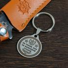 """Keyring """"For you, like a stone wall"""" , med.steel"""