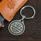 "Keychain ""Beloved grandfather"", med.steel"