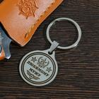 """Keychain """"Beloved husband"""", med.steel"""