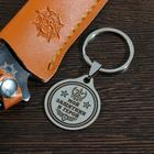 """Keychain """"My protector and hero,"""" med.steel"""