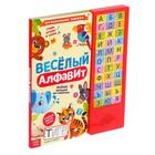 Музыкальная книга «Весёлый алфавит», 16 страниц + маркер пиши-стирай - фото 974634