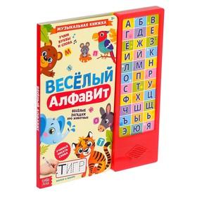 Музыкальная книга «Весёлый алфавит», 16 страниц + маркер пиши-стирай