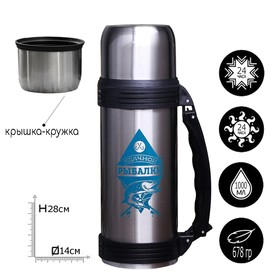 """Thermos """"Successful fishing"""", 1.2 l"""