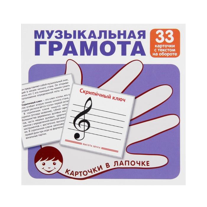"""Демонстрационные картинки """"Музыкальная грамота"""" 33 шт."""