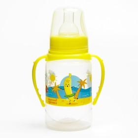 """Бутылочка для кормления """"Фрукты пляж"""" 150 мл цилиндр, с ручками"""