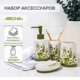 Наборы аксессуаров для ванной комнаты «Весна», 4 предмета (дозатор 300 мл, мыльница, 2 стакана)