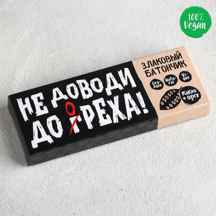 Злаковый батончик «Не доводи до греха», с орехами и какао, 50 г - фото 15769