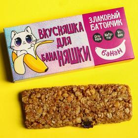 Злаковый батончик «Вкусняшка для няшки», с бананом, 50 г.