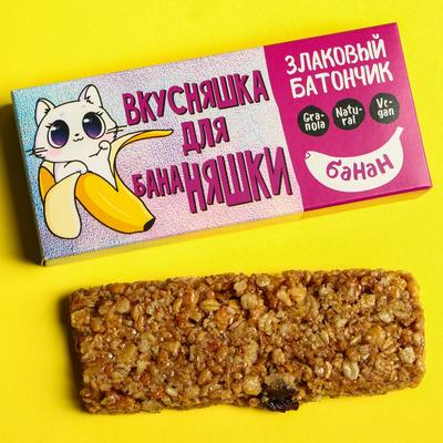 "Granola bar ""good game"""