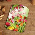 "Доска разделочная большая ""Любимой бабушке тюльпаны"" 27х18 см"