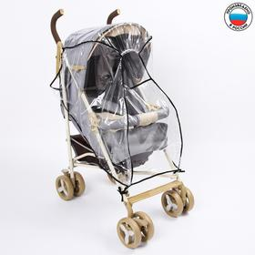 Дождевик на детскую коляску-прогулку, из пленки ПВХ (усиленная пленка)