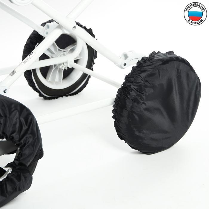 Чехлы на колёса для коляски, 4 шт., р-р 32 см., цвет МИКС