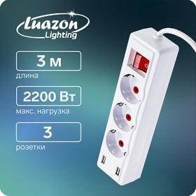 Удлинитель Luazon, трёхместный, с выключателем, 3 м, 2200 Вт, 2 х USB, 220 В, белый