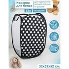 """Basket - grid """"Polka dot"""", foldable 32х32х52 cm"""