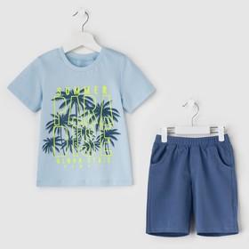 Комплект для мальчика, цвет голубой, рост 104 см (56)