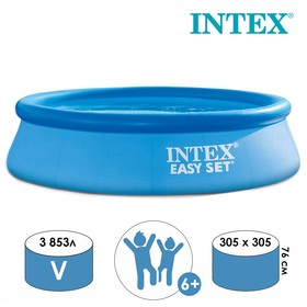 Бассейн надувной Easy Set, 305 х 76 см, от 6 лет, 28120NP INTEX