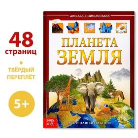 Детская энциклопедия в твёрдом переплёте «Планета Земля», 48 стр.