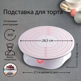 Подставка для торта вращающаяся с разлиновкой и стопером, 32×10 см,цвет МИКС