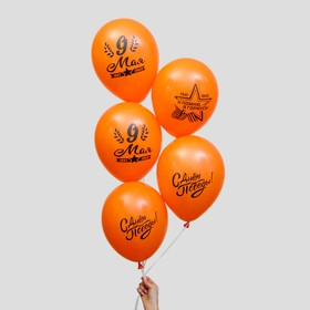"Шар воздушный 12"" «9 Мая», 1-сторонний, набор 50 шт., цвет оранжевый"