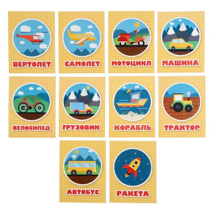 """Набор обучающих карточек """"Транспорт"""" 10 шт., 7,1 х 9,3 см"""
