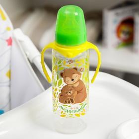 Бутылочка для кормления «Мишки: мамы и малыши» 250 мл цилиндр, с ручками