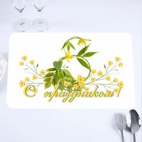 """Салфетка на стол """"С праздником!"""" цветочная восьмёрка, 40 х 25 см"""