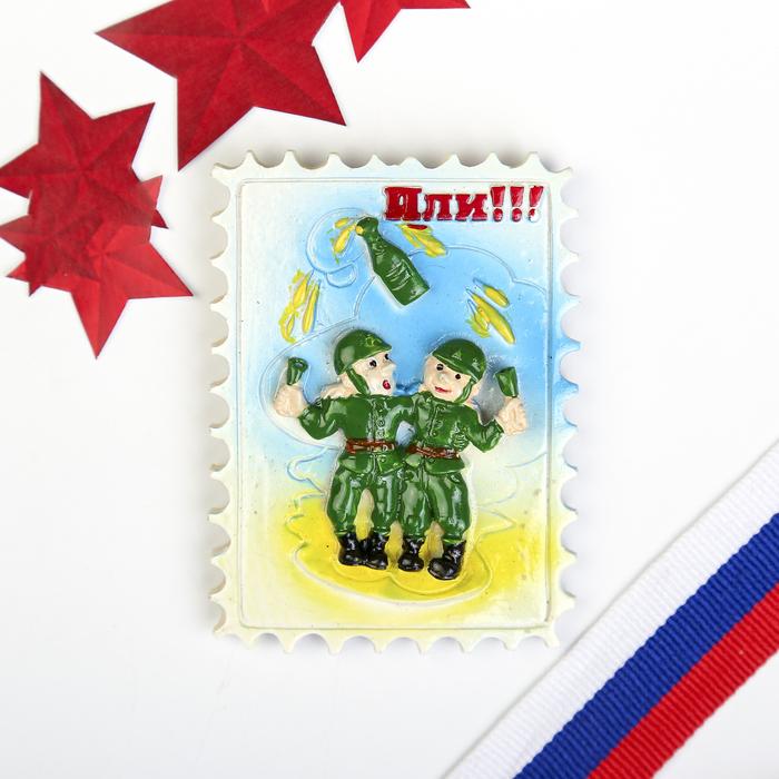 """Магнит """"С 23 февраля - марка"""", МИКС"""