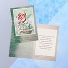 Открытка «С 23 февраля С Днем защитника Отечества», письмо, 12 х 18 см