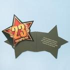 Открытка поздравительная «23 Февраля!» звезда, тиснение, 8 × 9 см