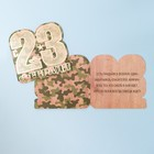Открытка поздравительная «23 Февраля!» камуфляж, тиснение, 8 × 9 см