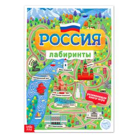 Книга с лабиринтами «Россия», 16 стр., формат А4 *