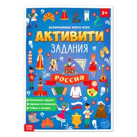 Книга с активити-заданиями «Россия», 16 стр., формат А4