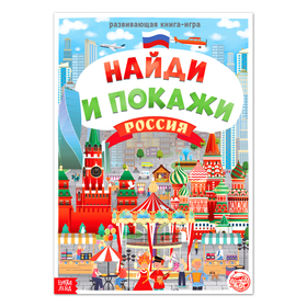 Книга «Найди и покажи. Россия», 16 стр., формат А4 *