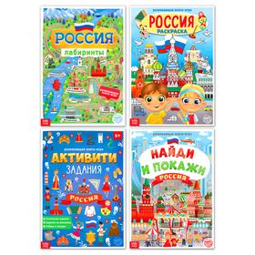Книги набор «Моя Россия», 4 шт. по 16 стр., формат А4
