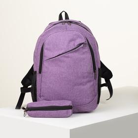 Рюкзак школьный, 2 отдела на молниях, наружный карман, 2 боковых кармана, дышащая спинка, с футляром, цвет фиолетовый