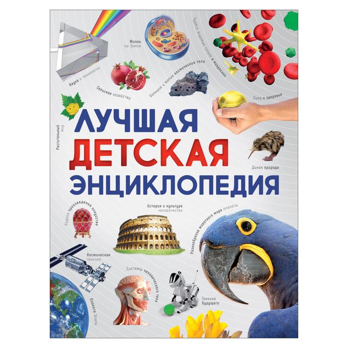 Лучшая детская энциклопедия - фото 965192