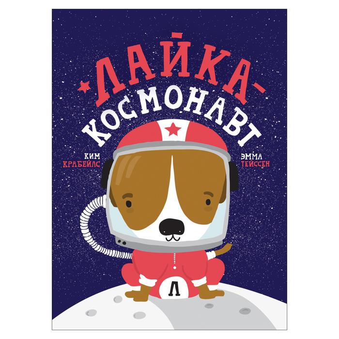 Лайка - космонавт. Крабейлс К. - фото 968762
