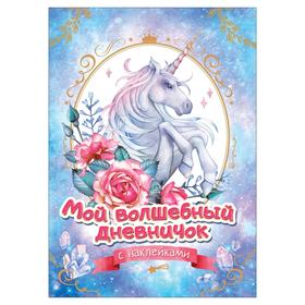Анкеты, дневнички для девочек. Мой волшебный дневничок с наклейками, 64 стр.
