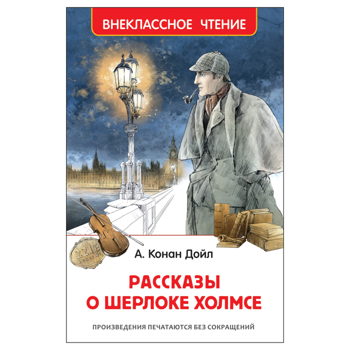 Внеклассное чтение. Рассказы о Шерлоке Холмсе. Автор: Дойл А.-К. - фото 979612
